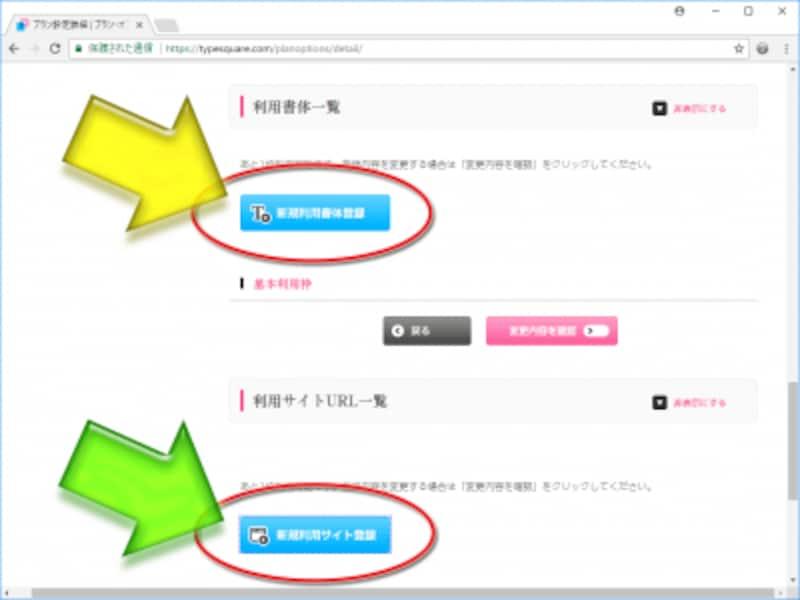 使いたい日本語Webフォント名と、表示したいサイトのURLを指定する
