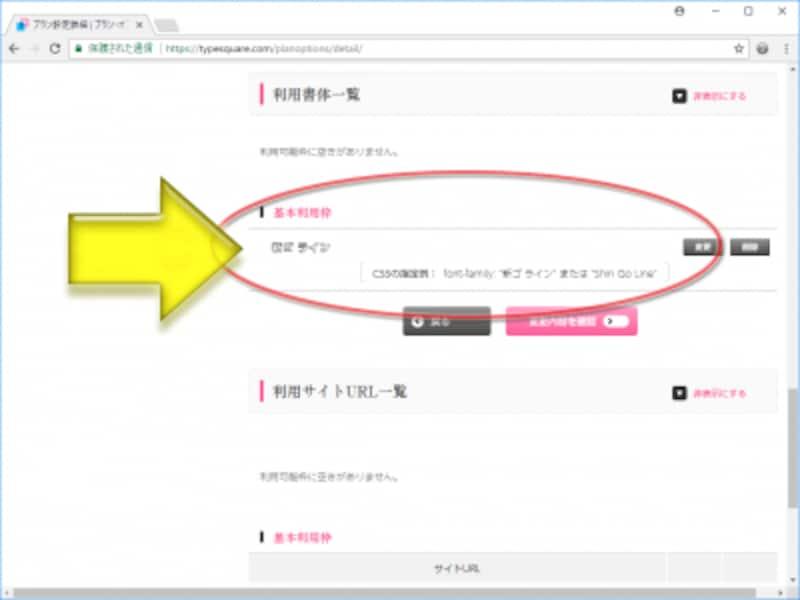 使いたい日本語Webフォントを指定した後の表示例