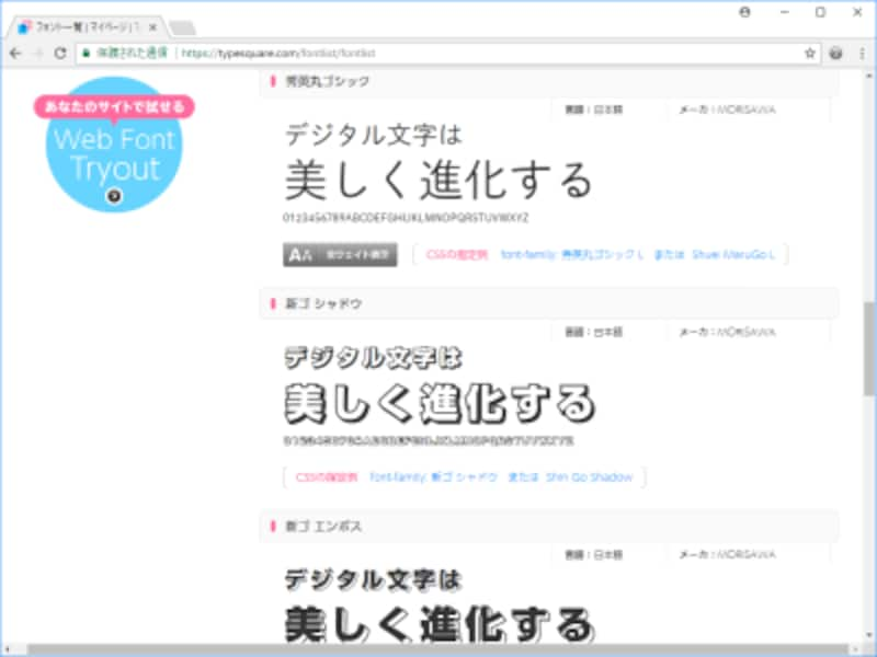 たくさんの美しい日本語フォントを利用できるWebフォント提供サービス「TypeSquare」