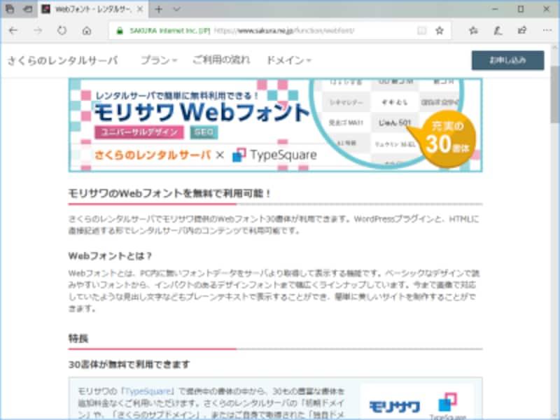 レンタルサーバの利用者に限って、日本語Webフォントを追加料金なしで利用できるサービス