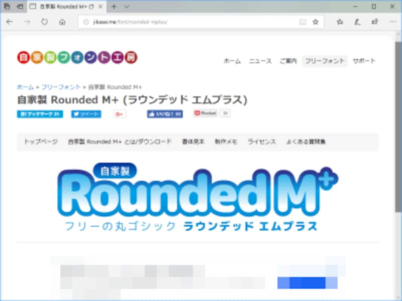 Webフォントとしても使える日本語フォント「Rounded M+」