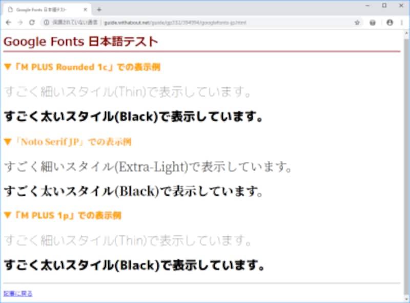 Google Fontsから、日本語Webフォント「M PLUS Rounded 1c」と「Noto Serif JP」と「M PLUS 1p」の3つを使ってみた表示例
