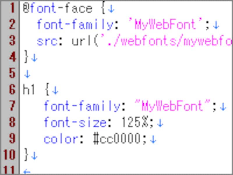 ウェブフォントを使うCSSソース