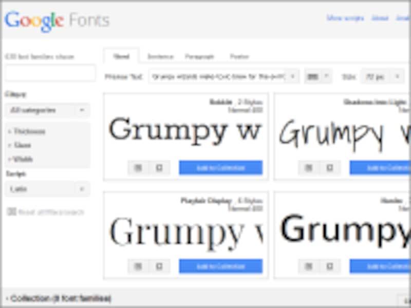 膨大な欧文フォントをウェブフォントとして提供「GoogleFonts」