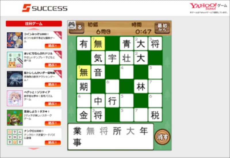 クロスワードパズル 小学生・子供向け無料プリントやアプリ 漢字ナンクロ1000