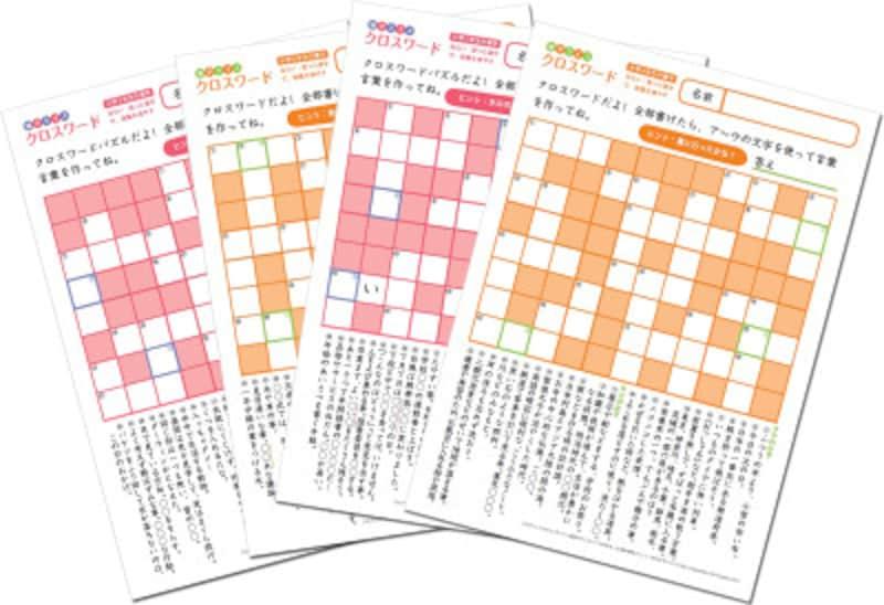 クロスワードパズル 小学生・子供向け無料プリントやアプリ ちびむすドリル