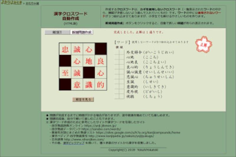 クロスワードパズル 小学生・子供向け無料プリントやアプリ よかひよかとき