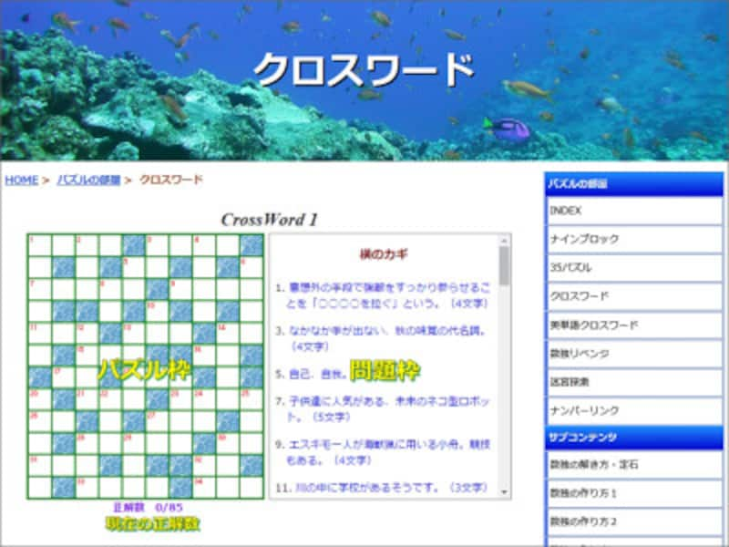 パズルネット智慧クロスワード