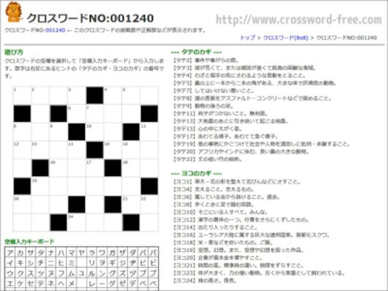 無料で遊べて作れるクロスワードパズル
