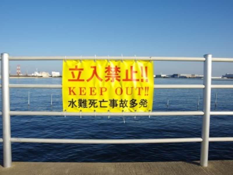 水難事故、海難事故にどう備える?