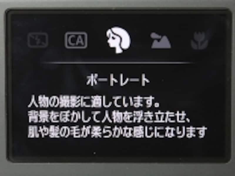 撮影モードを切り替えると詳しい説明を液晶画面に表示