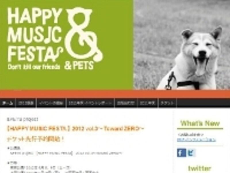 HAPPYMUSICFESTA公式サイト