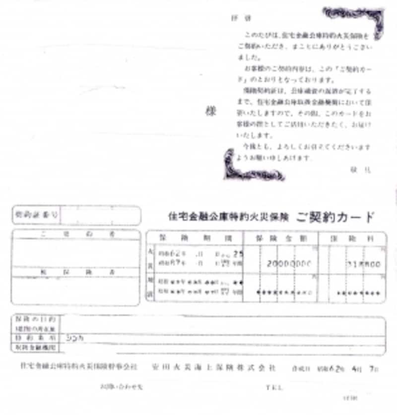 Hさんの特約火災保険の「ご契約カード」