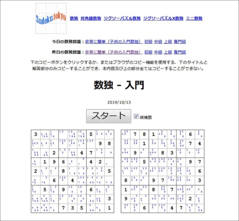 ナンプレ無料ゲーム・数独無料ゲーム・ナンプレ無料プリント・数独無料プリントSudoku.tokyo