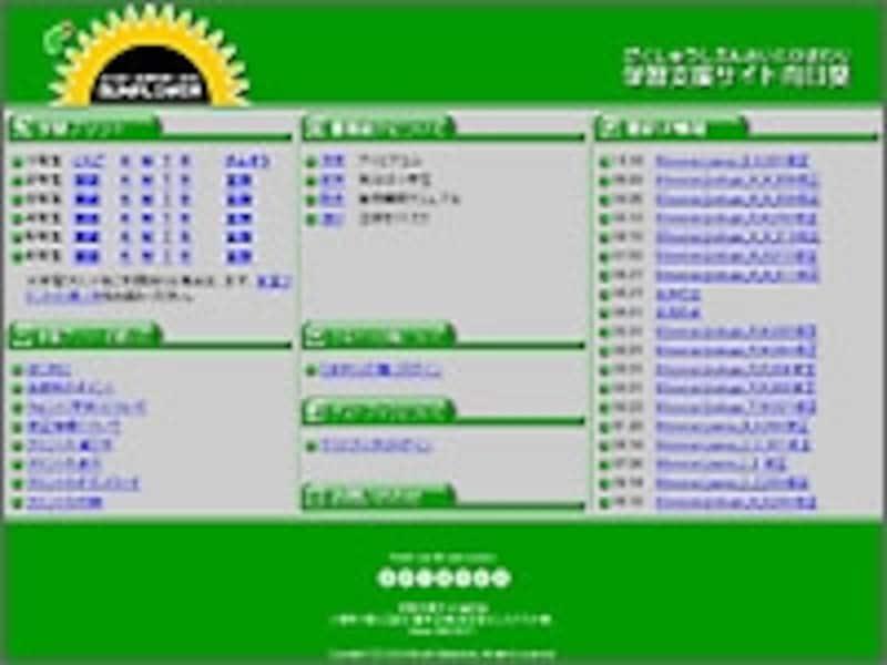 学習支援サイト向日葵