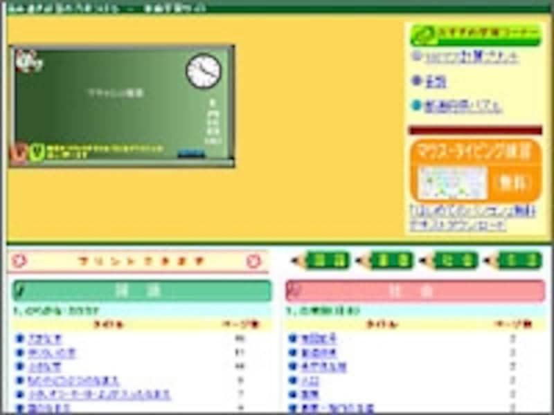 読み書き計算の力をつける家庭学習サイト