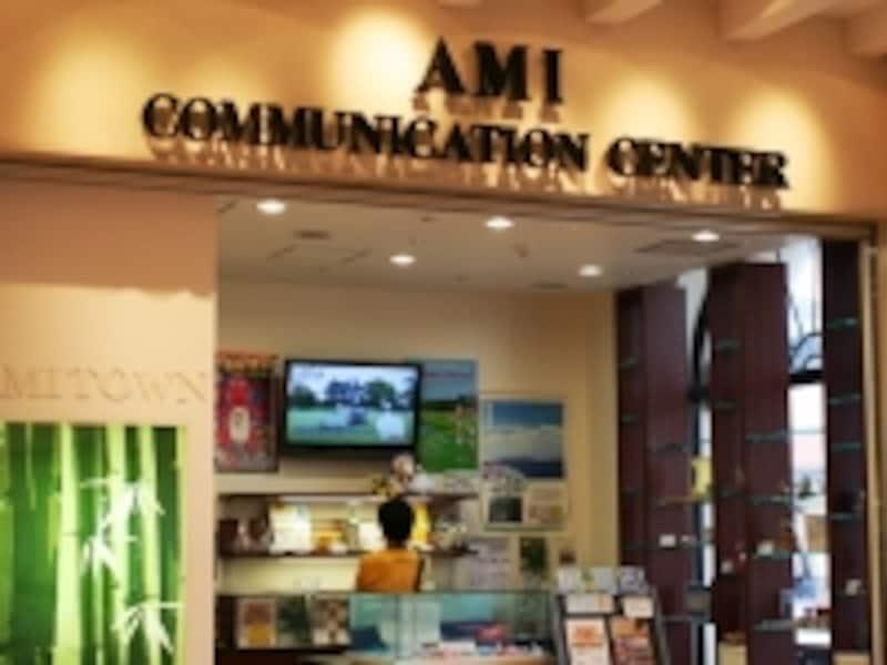 あみコミュニケーションセンター