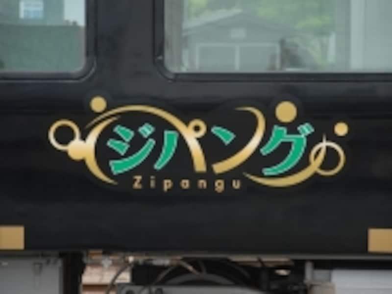 ジパング編成のロゴ