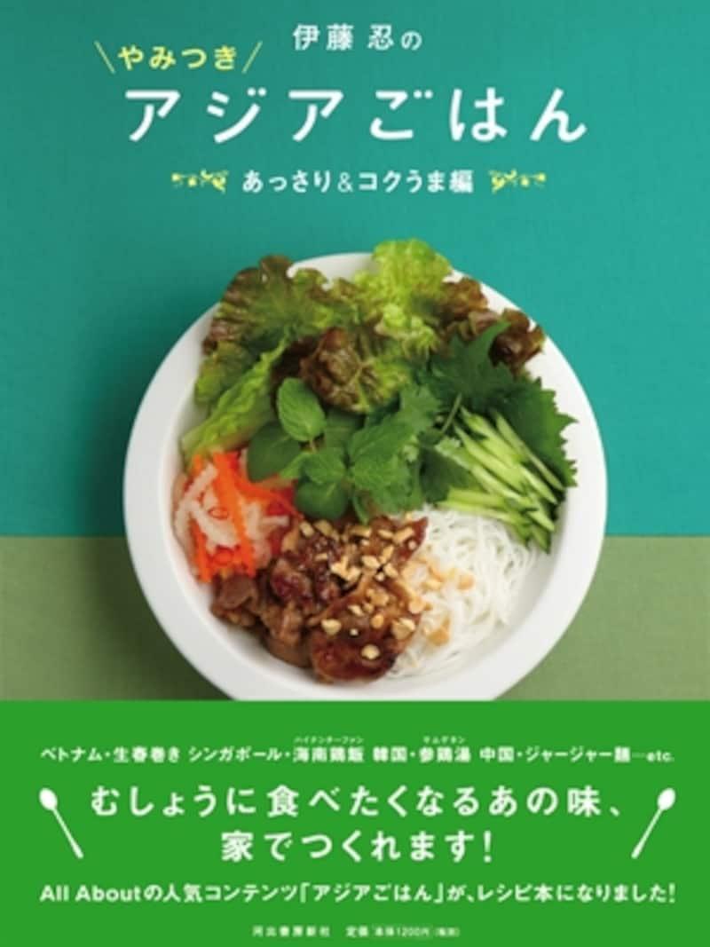 伊藤忍のやみつきアジアごはんundefined1260円(税込)