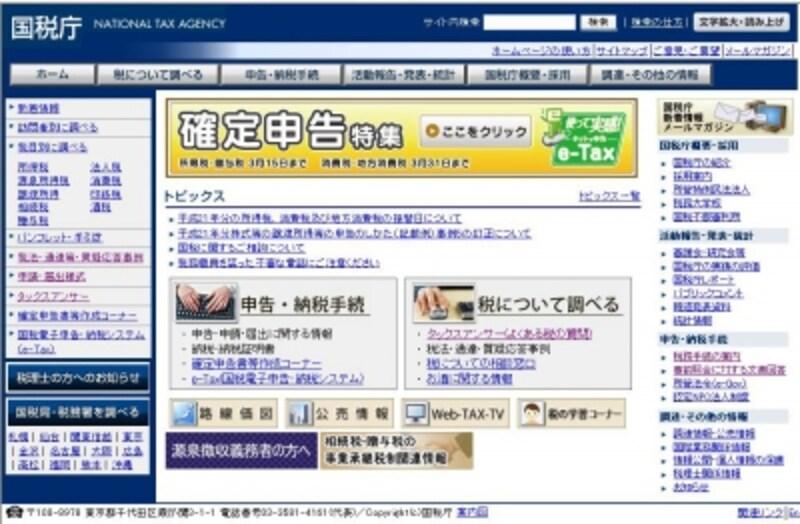 国税庁ホームページトップ画面undefined画面左側新着情報以下は要チェックです