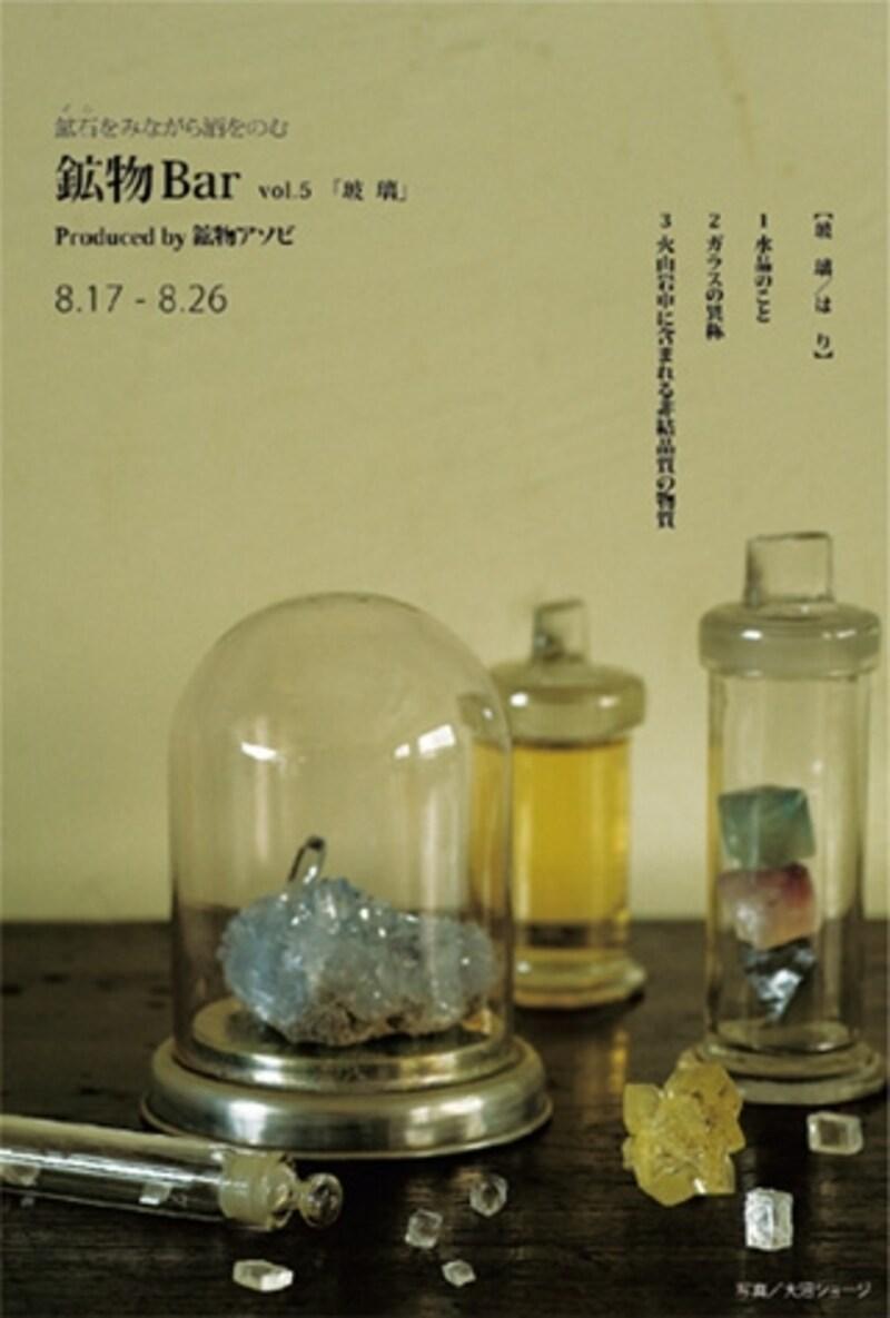 今回のテーマはガラスや水晶をも意味する「玻璃」