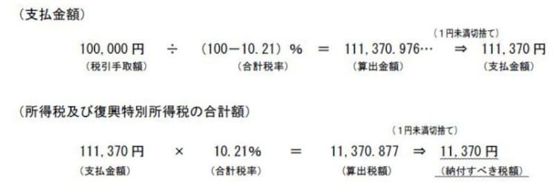 復興特別税の計算 手取りを10万円としたい場合の源泉徴収の方法(国税庁サイトより抜粋)