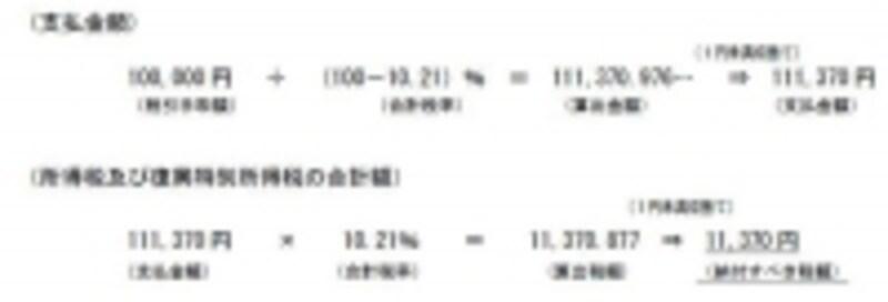 手取りを10万円としたい場合の源泉徴収の方法(出典:国税庁ホームページ)
