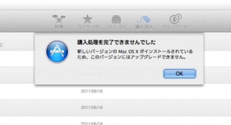 OSXLionダウンロードのエラー