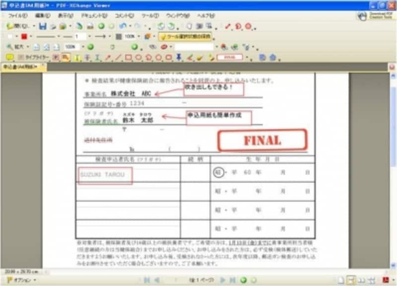pdf 編集 文字 7