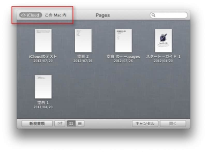 iCloudから開く