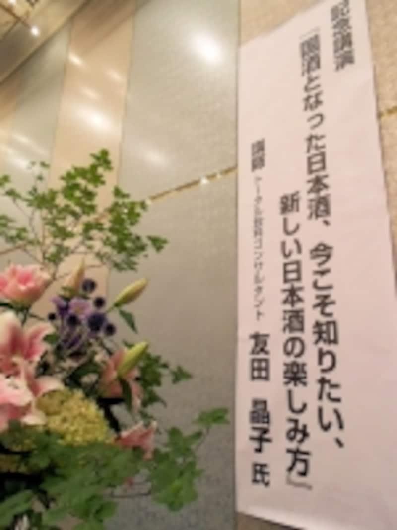 山形日本酒学校