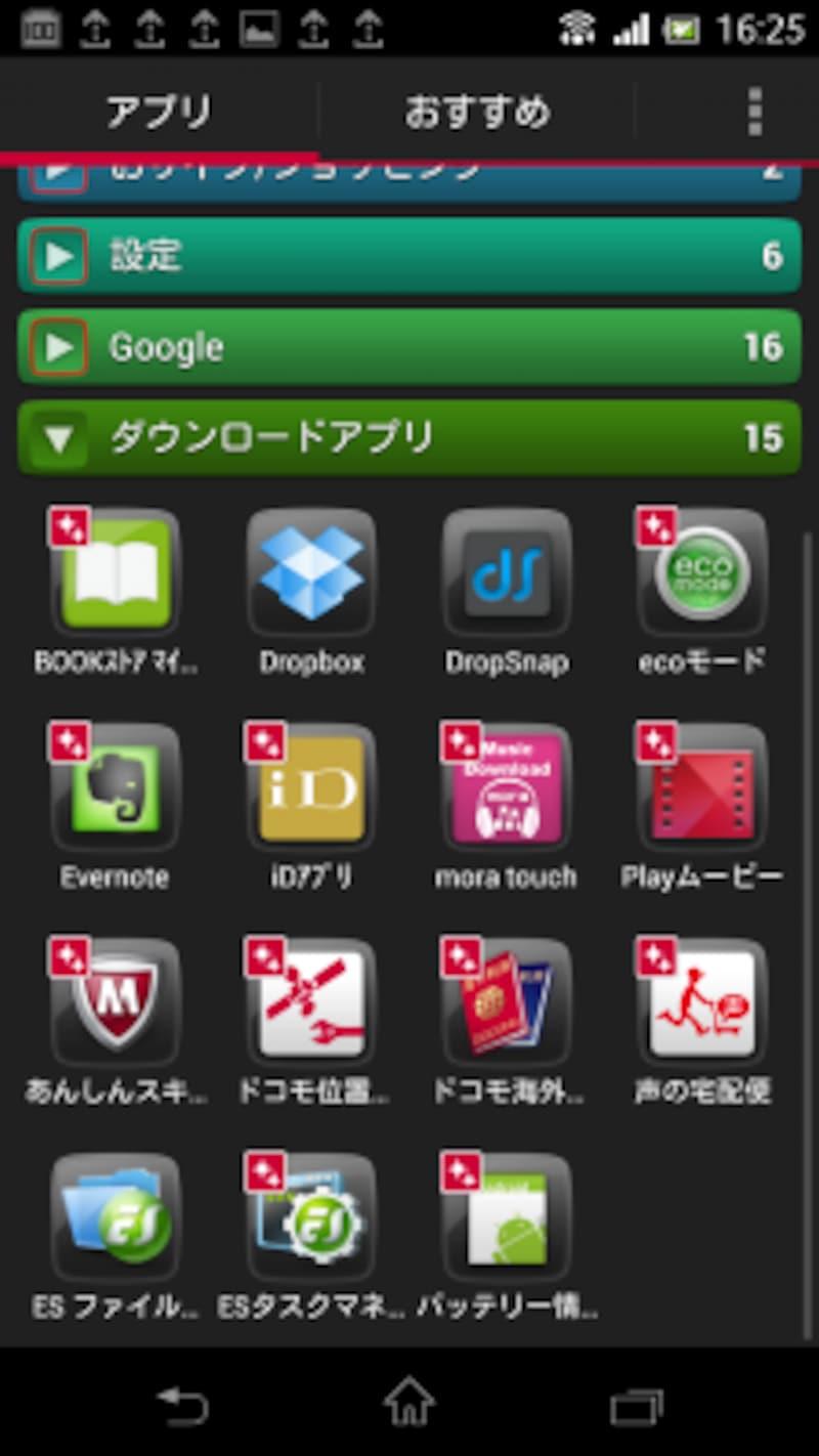 ホームまわりはアプリ一覧の使い易いPaletteUIに統一