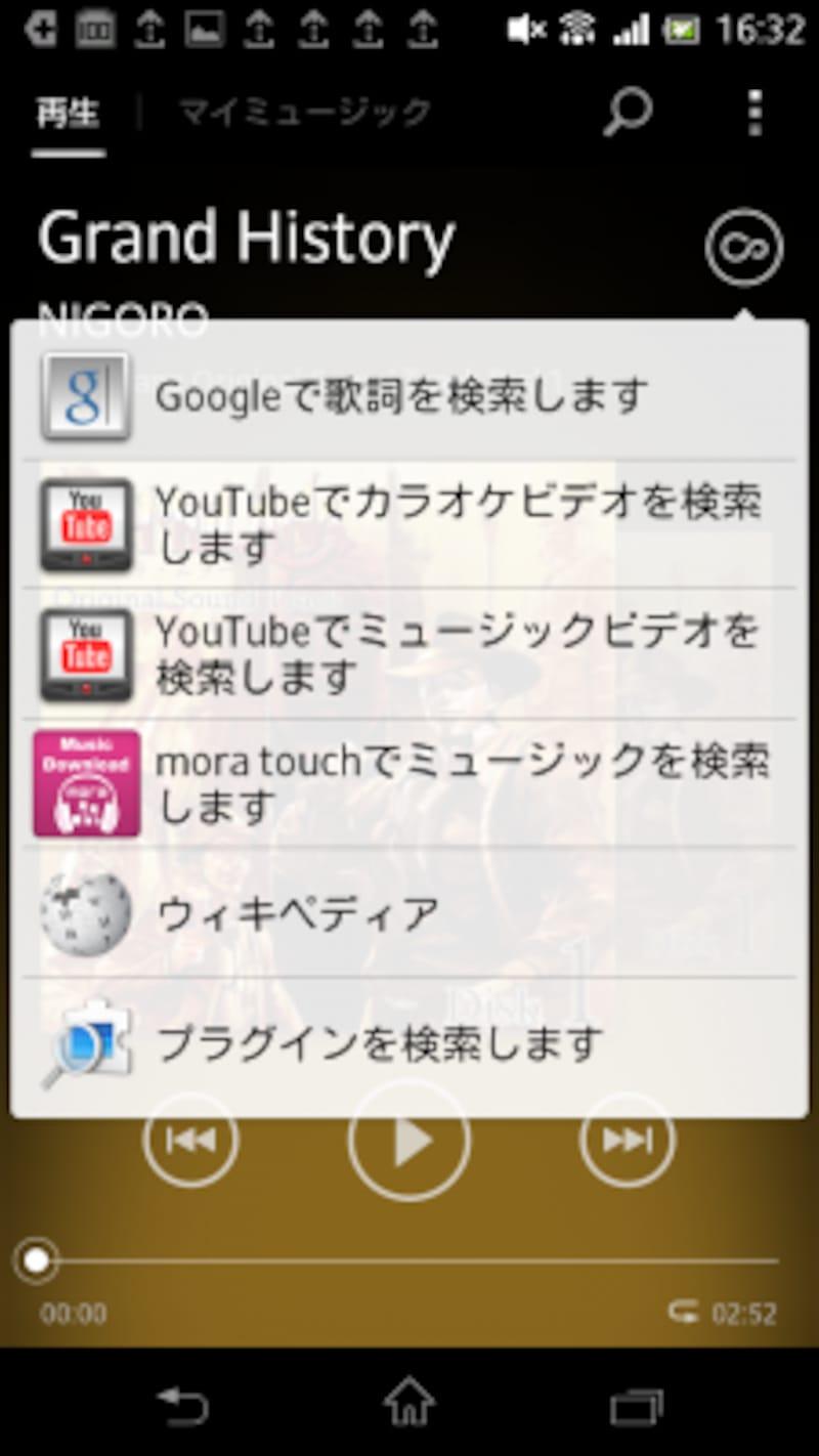ネットで楽曲検索も簡単