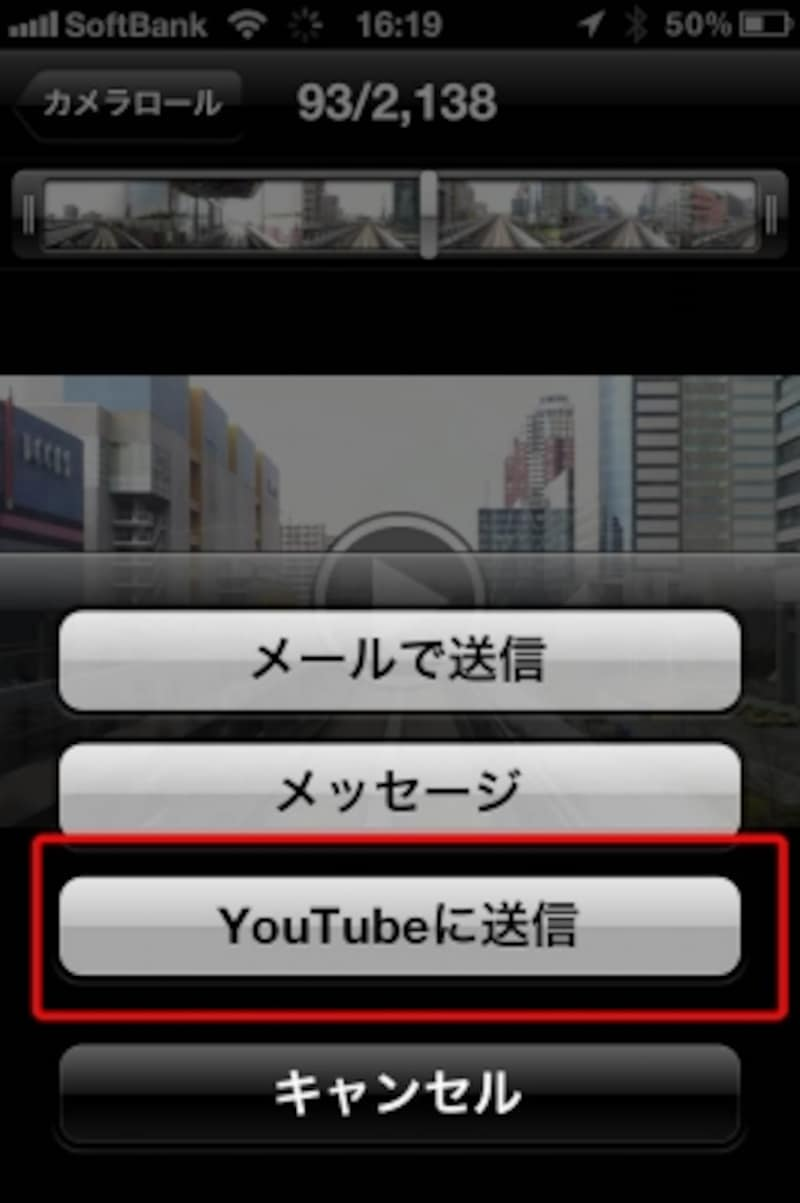 あとは、YouTubeへのアップロード選べばOk