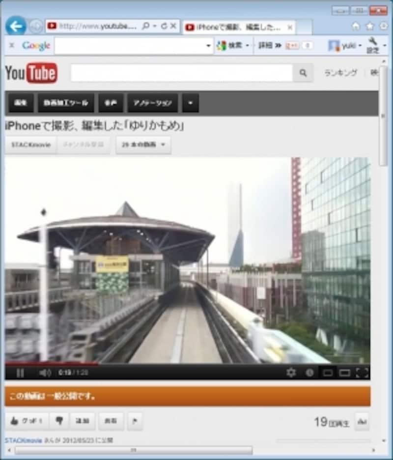 YouTubeで公開されたiPhoneのムービー