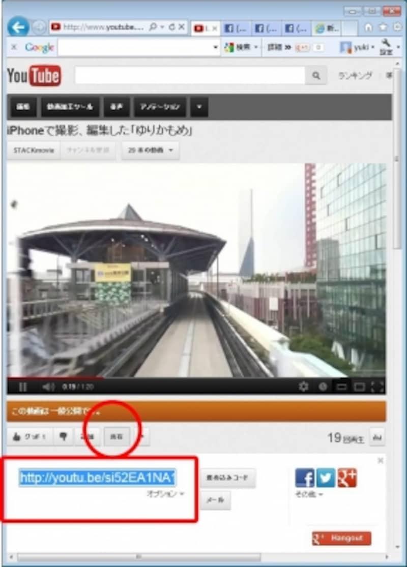 「共有」ボタンをクリックし、表示された短縮URLをコピーする