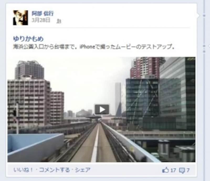 Facebookで公開されたYouTubeのリンク