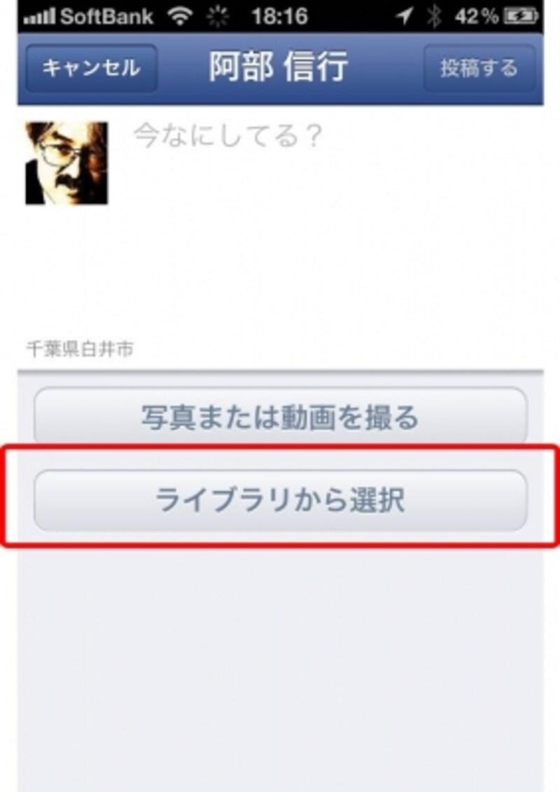 iPhoneのFacebookアプリなどで、「ライブラリから選択」を選んで、ムービーをアップ。この補方だと、上記のように縦位置でムービー表示される