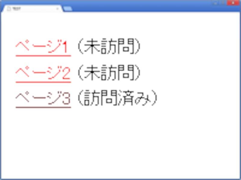 :link疑似クラス・:visited疑似クラスの例