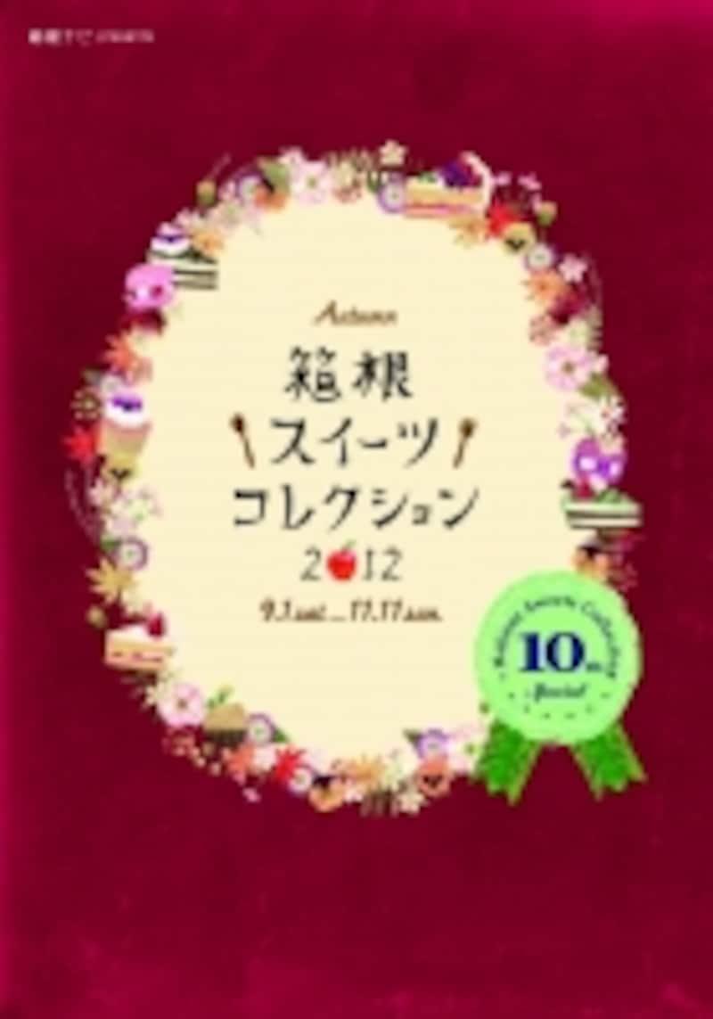箱根スイーツコレクション2012秋undefined冊子表紙