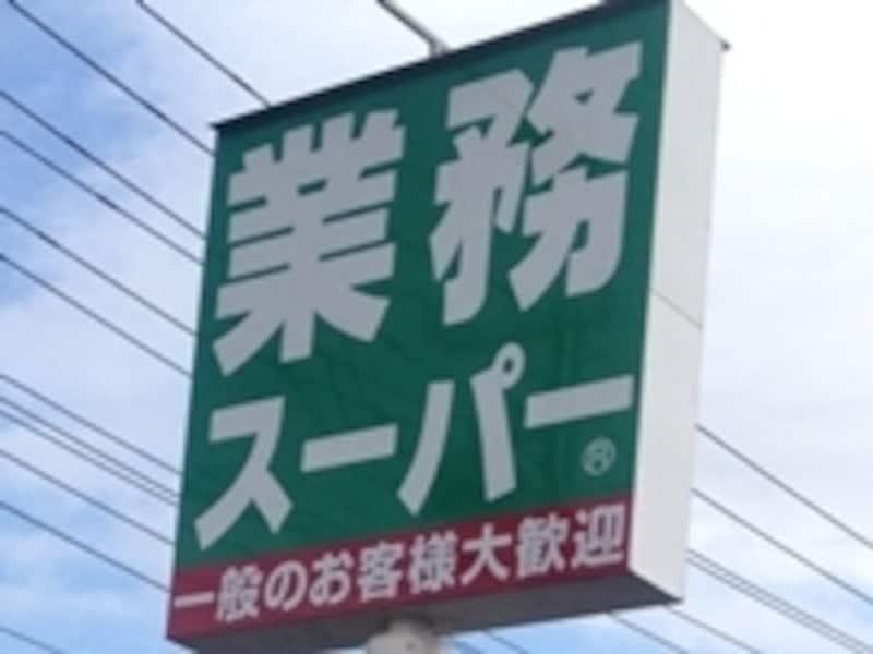 大きな「業務スーパー」の文字が目印