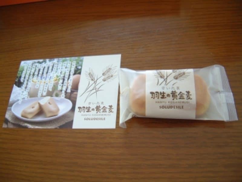 埼玉銘菓のソルデシレ「羽生の黄金麦」はお土産にもおすすめです
