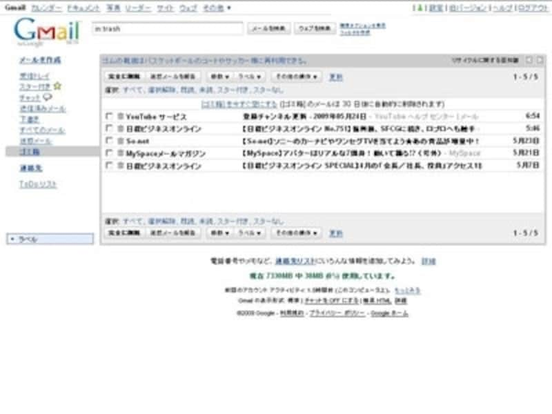 クラウドサービスとして多くのユーザーが利用するWebメールの代表的サービス、Gmail