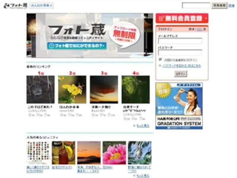 日本の代表的画像共有サービス、フォト蔵
