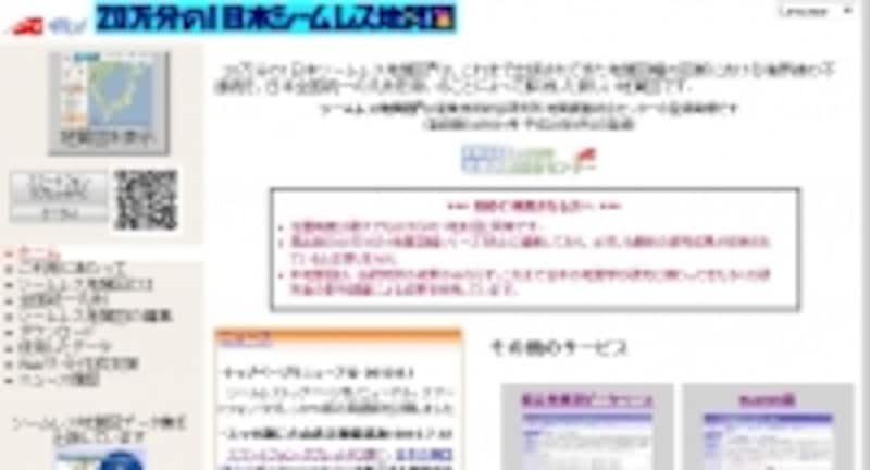 日本シームレス地質図