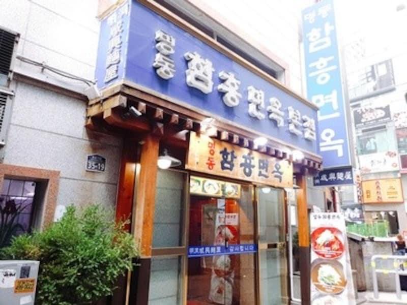 明洞咸興麺屋