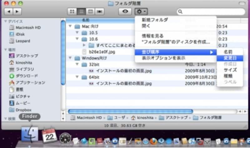 Finderの操作はすべてのMacOSXで動作するアプリケーションの基本になります(クリックで拡大)