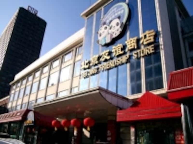 北京友誼商店