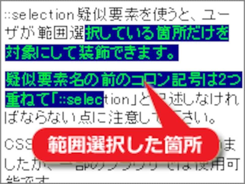 ::selection疑似要素の例