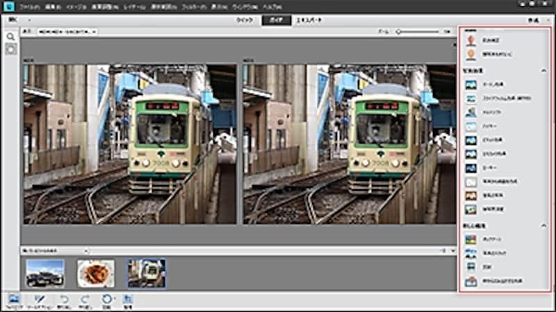 PhotoshopElements11の「ガイド」モード。サムネールでどのような機能や効果なのかを判断しやすい。